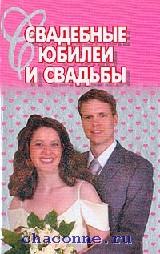 Свадебные юбилеи и свадьбы
