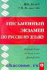 Письменный экзамен по русскому языку. Изложение. Сочинение