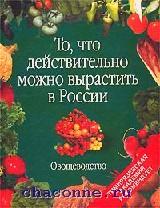 То, что действительно можно вырастить в России