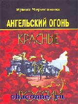 Ангельский огонь. Красные PR России