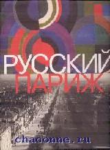 Русский Париж 1910-1960 гг