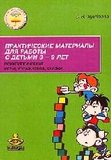 Практические материалы для работы с детьми 3-9 лет.Психологические игры, упражнения, сказки.