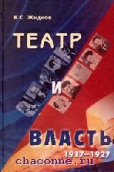 Театр и власть 1917-1927 годов
