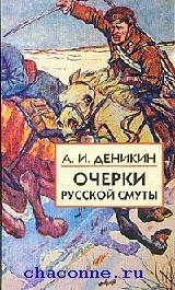 Очерки русской смуты в 3х томах том 3й книга 4, 5я