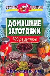 Домашние заготовки. 700 рецептов