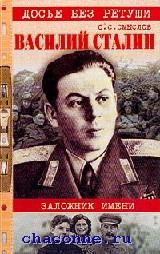 Василий Сталин - заложник имени