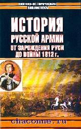 История русской армии от зарождения Руси до 1812 г