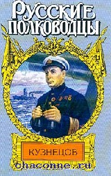 Кузнецов. Опальный адмирал