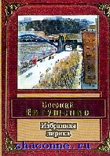 Евтушенко.Избранная лирика
