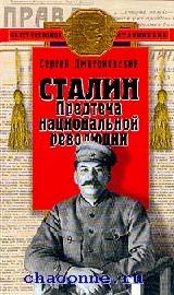 Сталин. Предтеча национальной революции