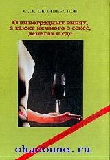 О виноградных винах, о сексе,деньгах и еде