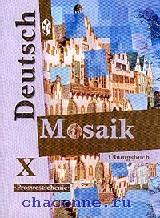 Мозаика 10 кл. Сборник  упражнений  к учебнику немецкого языка