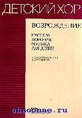 Возрождение. Русская хоровая музыка для детей выпуск 1й