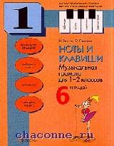Ноты и клавиши. Музыкальная грамота 1-2 кл. Тетрадь №1