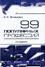 99 популярных профессий. Психологический анализ