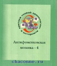 Антифоменковская мозаика-4