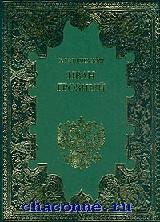 Иван Грозный в 9ти томах том 1й