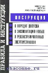 Инструкция о порядке допуска в эксплуатацию новых и рекон