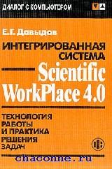 Интегрированная система Scientific WorkPlace 4.0