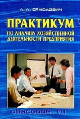 Практикум по анализу хозяйственной деятельности предприятия
