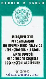 Методические рекомендации по применению главы 28. Транспортн.налог