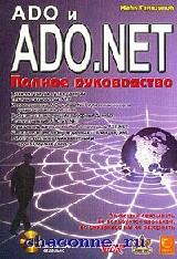 ADO и ADO.NET. Полное руководство