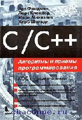 C/C++. Алгоритмы и приемы программирования