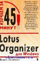 Lotus Organizer для Windows