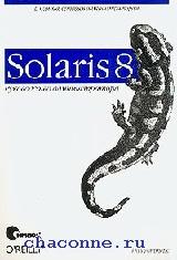 Solaris 8. Руководство администратора