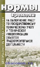 Нормы времени на выполнение работ по гос.тех.учету