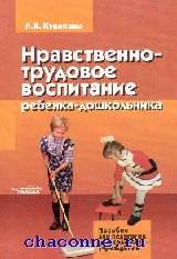 Нравственно-трудовое воспитание ребенка-дошкольник