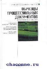 Образцы процессуальных документов. Досудебное производство