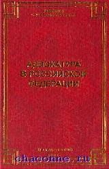 Адвокатура в РФ