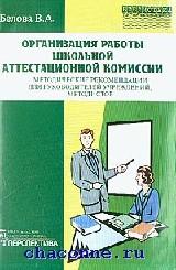 Организация работы школьной аттестационной комиссии