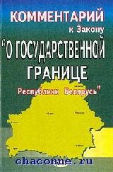 Комментарий к ФЗ о государственной границе республики Беларусь