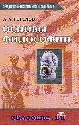 Основы философии. Учебник для ССУЗов