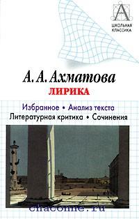 Ахматова. Лирика