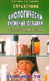 Биологически активные добавки. Здоровье, долголетие