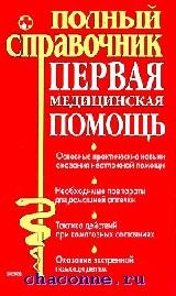 Первая медицинская помощь. Полный справочник
