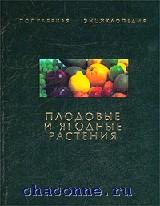Плодовые и ягодные растения. Энциклопедический словарь-справочник