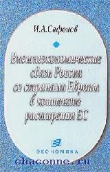 Внешнеэкономические связи России со странами Европы