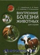 Внутренние болезни животных. Учебник для ССУЗов