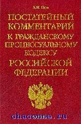 Постатейный комментарий к Гражданскому процессуальному кодексу