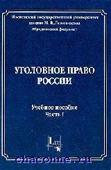 Уголовное право России в 2х частях
