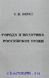 Города и политики. Российские уроки