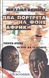 Два портрета на фоне Африки. Чинау Ачебе