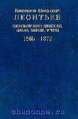 Дипломатические донесения, письма, записки, отчеты
