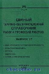 Единый тарифно-квалификационный справочник выпуск 37й