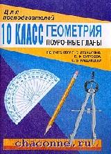 Геометрия 10 кл. Поурочные планы к учебнику Атанасяна