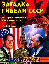 Загадка гибели СССР. История заговоров и предательств
